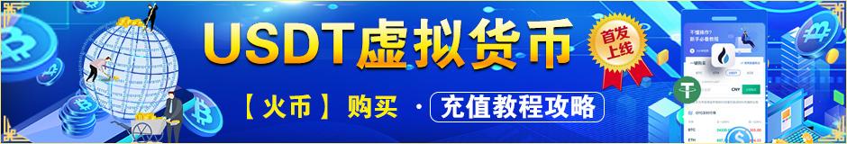 数字火币USDT首发上线