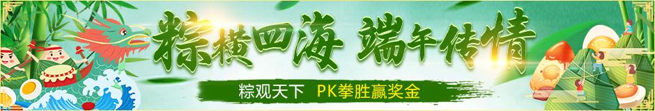粽观天下 PK胜拳赢奖金
